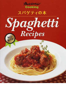 毎日楽うま!スパゲティの本 (オレンジページCooking)