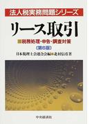リース取引 税務処理・申告・調査対策 第6版 (法人税実務問題シリーズ)