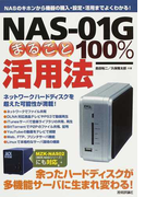 NAS−01Gまるごと100%活用法 NASのキホンから機器の購入・設定・活用までよくわかる!