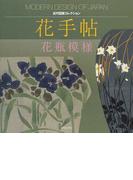 花手帖 花瓶模様 (近代図案コレクション)