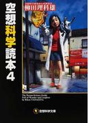 空想科学読本 4 (空想科学文庫)
