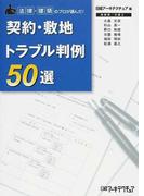 契約・敷地トラブル判例50選 法律・建築のプロが選んだ!
