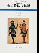 神話論理 3 食卓作法の起源