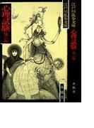 心理試験 他六編 (春陽文庫 江戸川乱歩文庫)