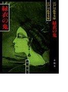 緑衣の鬼 (春陽文庫 江戸川乱歩文庫)