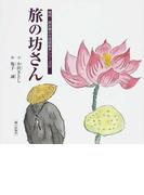 旅の坊さん (信州・読み聞かせ民話絵本シリーズ)