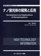 ナノ蛍光体の開発と応用 (新材料・新素材シリーズ)