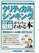 クリティカル・シンキングのポイントがわかる本 ポケット図解 (Shuwasystem Business Guide Book)