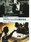 プロフェッショナル撮影技法 映画監督・キャメラマンになる
