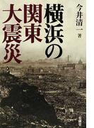 横浜の関東大震災