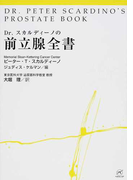 Dr.スカルディーノの前立腺全書