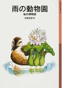 雨の動物園 私の博物誌 (岩波少年文庫)(岩波少年文庫)