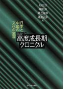 高度成長期クロニクル 日本と中国の文化の変容
