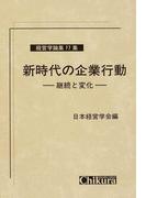 新時代の企業行動 継続と変化 日本経営学会80周年記念特集 (経営学論集)