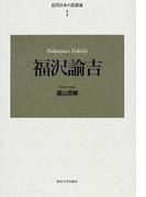 福沢諭吉 新装版 (近代日本の思想家)