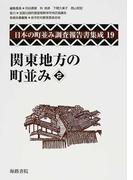 日本の町並み調査報告書集成 復刻 19 関東地方の町並み 2