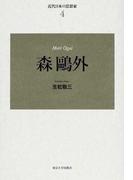 森鷗外 新装版 (近代日本の思想家)