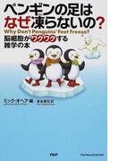 ペンギンの足はなぜ凍らないの? 脳細胞がワクワクする雑学の本