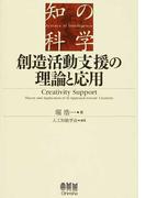 創造活動支援の理論と応用 (知の科学)