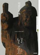 円空と木喰 (NHK美の壺)
