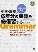 中学・高校6年分の英語を総復習する やりなおし英語 (CD BOOK)