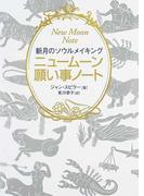 ニュームーン願い事ノート 新月のソウルメイキング