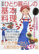 ひとり暮らしの基本料理 人気のおかず153レシピ 改訂版 (レディブティックシリーズ 料理)