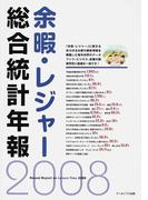 余暇・レジャー総合統計年報 2008年版