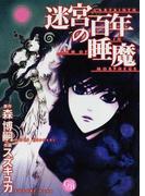 迷宮百年の睡魔 (幻冬舎コミックス漫画文庫)(幻冬舎コミックス漫画文庫)