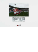 誇りの記録 第3回アメリカンフットボールワールドカップ2007川崎大会 アメリカンフットボール世界一決定戦