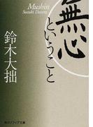 無心ということ (角川ソフィア文庫)(角川ソフィア文庫)