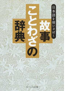 故事ことわざの辞典 日本語を使いさばく