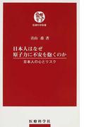 日本人はなぜ原子力に不安を抱くのか 日本人の心とリスク (医療科学新書)(医療科学新書)