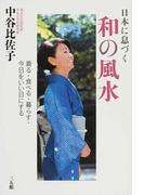 日本に息づく和の風水 着る・食べる・暮らす・今日をいい日にする