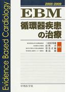 EBM循環器疾患の治療 2008−2009