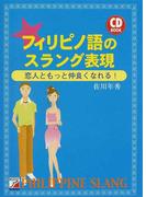フィリピノ語のスラング表現 恋人ともっと仲良くなれる! (CD BOOK)