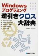 Windowsプログラミング逆引きクロス大辞典