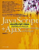 JavaScript+Ajaxプログラミング・テクニック メソッド/自作関数などの基礎知識からブラウザ・ファイル・Windows操作の極意まで