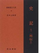 新釈漢文大系 92 史記 12 列伝 5