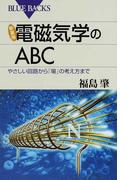 電磁気学のABC やさしい回路から「場」の考え方まで 新装版 (ブルーバックス)(ブルー・バックス)
