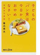 子どもの「パン食」は今日からおやめなさい! 栄養学不要論 (講談社+α新書)(講談社+α新書)