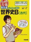 教科書といっしょに読む世界史B〈古代〉 (合格文庫)