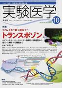 """実験医学 Vol.25No.16(2007−10) 〈特集〉ゲノム上を""""動く遺伝子""""トランスポゾン"""