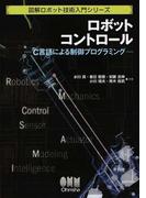 ロボットコントロール C言語による制御プログラミング (図解ロボット技術入門シリーズ)