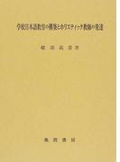 学校日本語教育の構築とホリスティック教師の発達