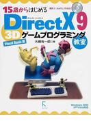 15歳からはじめるDirectX 9 3Dゲームプログラミング教室 Visual Basic編