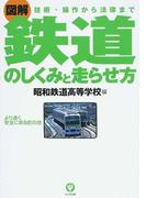 〈図解〉鉄道のしくみと走らせ方 技術・操作から法律まで より速く安全に走る匠の技