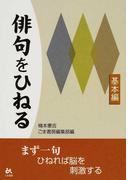 俳句をひねる 基本編