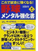 これで試合に強くなる!野球メンタル強化書 (LEVEL UP BOOK)(LEVEL UP BOOK)