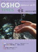 OSHOタイムズ Vol.26 特集・受容−あるがままの世界